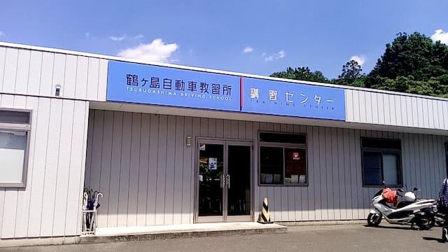 鶴ヶ島自動車教習所 講習センター
