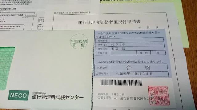 運行管理者試験結果通知書