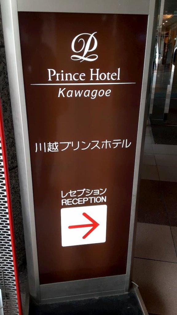試験会場 川越プリンスホテル