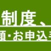 新型コロナウイルスに関する相談窓口(国民生活事業)|日本政策金融公庫